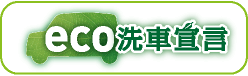 eco洗車宣言